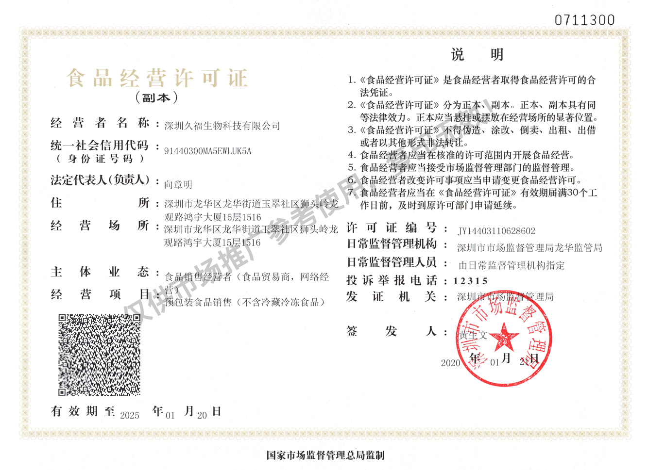 食品经营许可证书